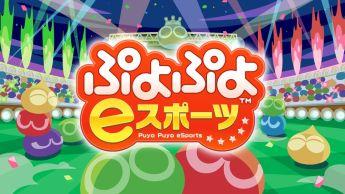 「ぷよぷよ」DL版販売本数 Switch版がPS4版の1.43倍売れてしまう