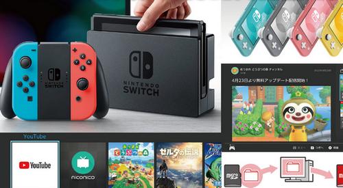【祝】NintendoSwitch、4周年