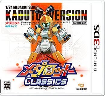 3DS「メダロット クラシックス」 プロモーションムービー公開、12/21発売!