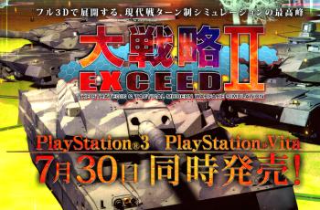 シリーズ最新作「大戦略エクシード2」 PSVita/PS3で7/30同時発売決定!!