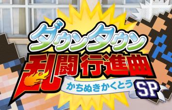 PS4「ダウンタウン乱闘行進曲 かちぬきかくとうSP」 懐かしい2Dドットアクション新作、12/26配信が決定!公式サイトオープン、PV公開