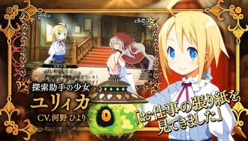 【VITA新作】日本一ソフトウェア PS4/PSV「ガレリアの地下迷宮と魔女ノ旅団」発売開始!「Vita新作まだ出るとは」「ちゃんと面白い」「やはりVirtaは名機」