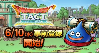 【朗報】「ドラゴンクエストタクト」が6月10日事前登録開始!アニメ「ダイの大冒険」コラボも開催か?