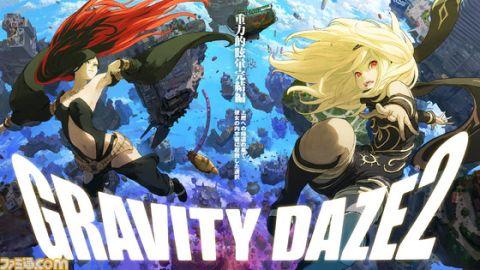gravity daze 2 初回 限定 版 ps4