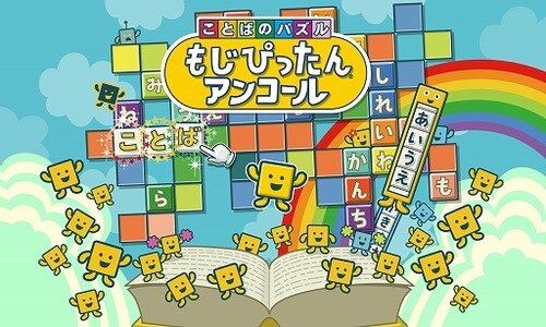 【朗報】Switch「もじぴったんアンコール」が無料アプデでユーザーに作らせたステージを追加し総数876に!!