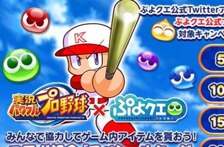 【朗報】パワプロアプリ、ぷよクエとコラボ!!