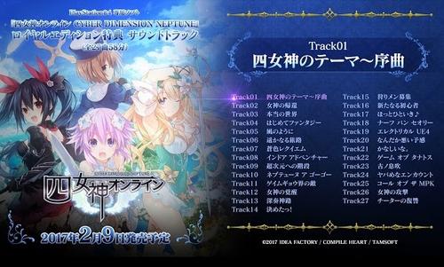 PSV「四女神オンライン」 BGM試聴ムービーが公開!