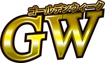 【10連休】ゴールデンウィークにやるのにオススメの新作ゲーム教えて!