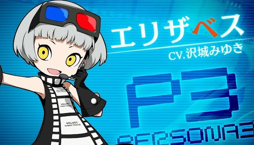 3DS「ペルソナQ2 ニューシネマラビリンス」キャラクター紹介映像「エリザベス」が公開!