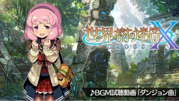 3DS「世界樹の迷宮X(クロス) 」BGM試聴動画『ダンジョン曲』が公開!
