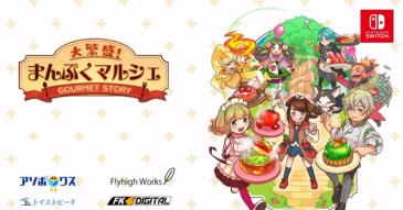 Switch「大繁盛!まんぷくマルシェ」 ほのぼの経営シミュレーションが2/28配信決定、価格は1200円!