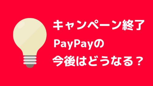 【悲報】PayPay広報「現時点でリトライ上限はない。今後対応する」→公式がアテにならないので実際に被害に遭った場合の対処法解説(`・ω・´)