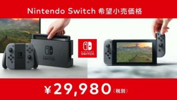 ゲーマー「スイッチ3万で高いって、テメェの携帯端末はなんなんだよwwwwwwww」