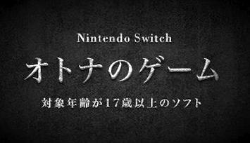"""Nintendo Switch """"大人向けゲーム""""一覧が公開wwww"""