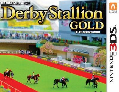 3DS「ダービースタリオンGOLD」 発売日が12月4日に決定!! 初回特典は懐かしの名馬で遊べる「ダビスタ」(仮)のDLコード