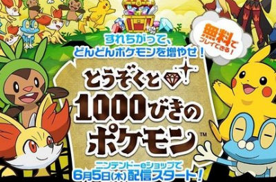 無料で遊べるポケモン新作 3DS「とうぞくと1000びきのポケモン」 配信に先駆けゲーム性や攻略方法をチェック!!