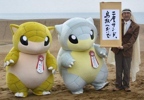 【郎報】ポケモンの「サンド」が「鳥取大使」に!「二度、サンドおいでください」