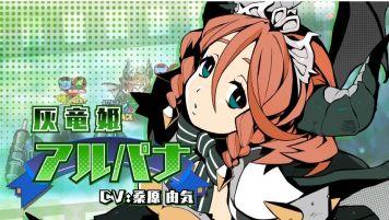 PS4/Vita/Switch「あなたの四騎姫教導譚」キャラクターPV『アルパナ』公開!