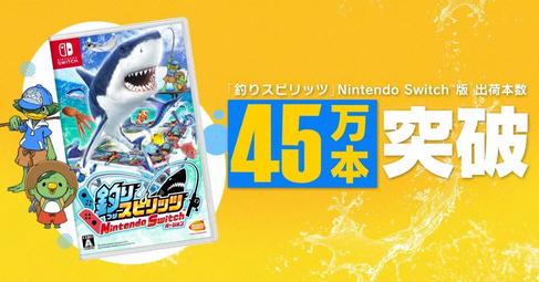 【爆釣】Switch「釣りスピリッツ」45万本突破!売れすぎ御礼
