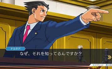 成歩堂「ファ!?依頼人がガチの犯罪者やんけ!許さんわ…検事と組んでコイツ有罪にしたろ!」←これ