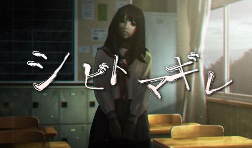 【怖】エクスペリエンス新作心霊ホラー「シビトマギレ(仮)」ティザーPVが公開!こいつは怖すぎる
