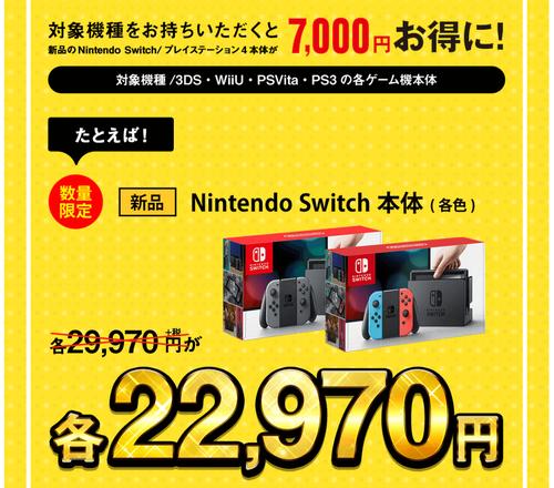 【GEO】今なら新品Switchが22,970円!3000円クーポン付きで実質19,970円!!急げ!!!
