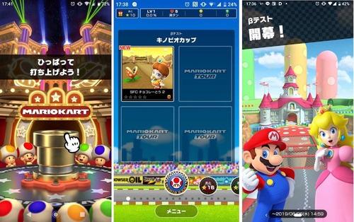 Mario-Kart-Tour-Beta-Screenshots-3