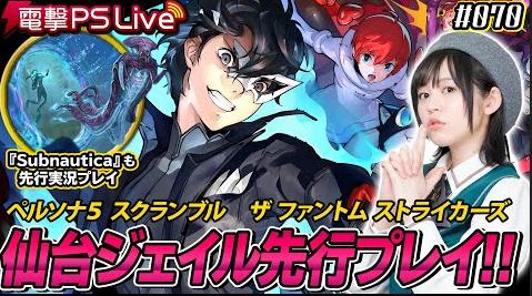 Switch/PS4「ペルソナ5 スクランブル ザ ファントム ストライカーズ」 電撃LIVEプレイ映像が公開!