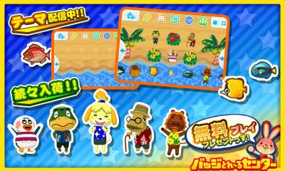 3DS「バッジとれ〜るセンター」から七夕バージョンしずえ登場!しずえ厨の声まとめ