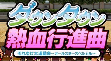 (悲報) PS3「ダウンタウン熱血行進曲 それゆけ大運動会」 2/11→ 2015年予定に延期