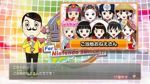 gotouchitetsudou-switchver-5b