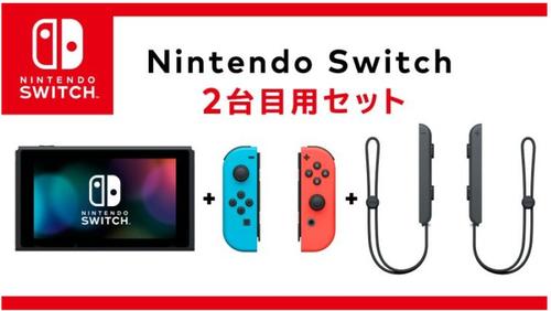 【速報】『Nintendo Switch 2台目用セット』 ドックなしの廉価版が発売開始!カスタマイズパターンも追加
