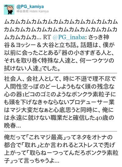 twitter_kamiya_0525_img