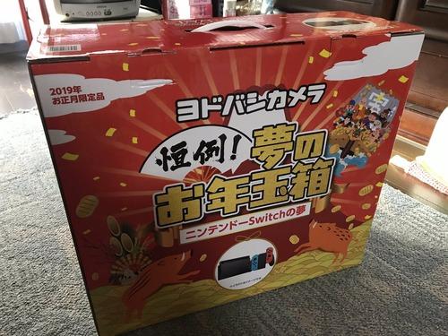 【画像】ヨドバシのSwitch福袋届いた!→箱の中にダンボール入ってたwwww