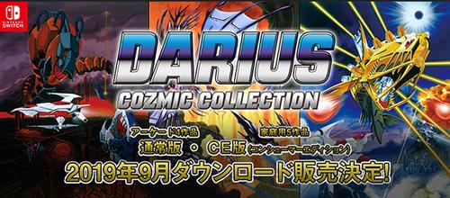 【朗報】Switch「ダライアス コズミックコレクション」ダウンロード版、特装版差分『CE』発表、9月配信!