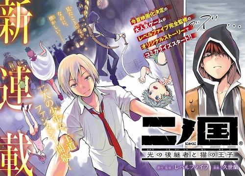 【速報】『二ノ国』が別冊少年マガジンで連載開始!!