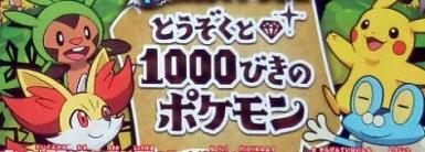 (フラゲ) 3DS「とうぞくと1000びきのポケモン」 ポケモンの大軍団を率いて戦うDL専用ゲームが登場!6/5期間限定配信、価格は無料!!