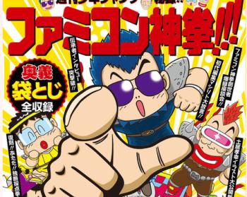 【あたた】伝説の「ファミコン神拳」が復活、5/20に書籍発売!「ゆう帝」「ミヤ王」「キム皇」「マシリト」当時を振り返るインタビューも