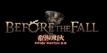"""「FF14 新生エオルゼア」 """"パッチ2.5 希望の灯火""""は、1/20配信予定!けっこう早かった"""