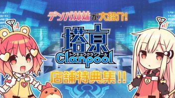 PSV「塔亰Clanpool」 コンパイルハート注目新作、店舗特典PVが公開!