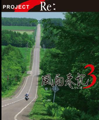 旅行アドベンチャー PC「風雨来記3」がPSVitaに移植決定!2015年2/19発売予定