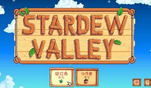 【朗報】農業シミュ「スターデューバレー 」のパッケージ版がPS4/Switchで発売決定!!