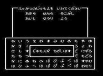 【悲報】ドラクエ11の復活の呪文による引き継ぎ、限定的な効果しかなかった
