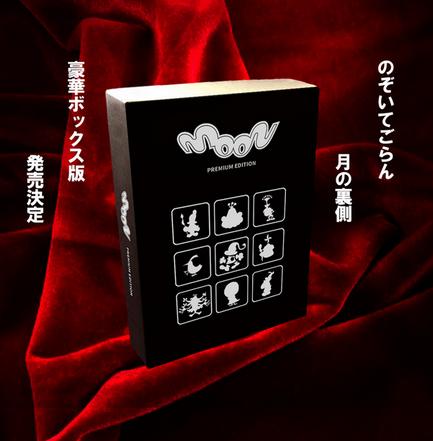 【朗報】Switch『moon』の豪華パッケージ版「moon PREMIUM EDITION」が10/15発売決定!開発資料などを同梱