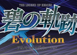Vita「英雄伝説 碧の軌跡 Evolution」 序章まるまる遊べる体験版が配信開始! クリアデータがあれば製品版で特典アイテムがもらえるぞ!