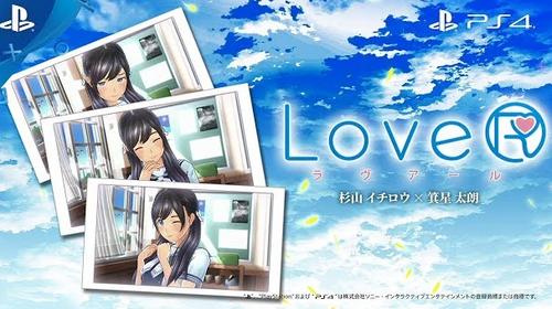 PS4「Love R(ラヴアール)」 プロローグムービー『篁莉里愛編』が公開!『フォトカノ』杉山イチロウ氏最新作