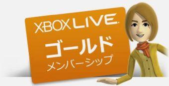 マイクロソフトが6月からXbox Liveゴールド返金サービスを実施!
