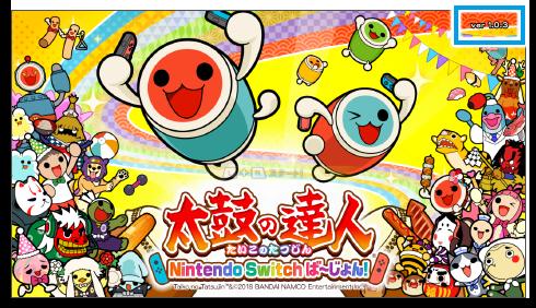 【朗報】「太鼓の達人 Nintendo Switchば~じょん!」がアップデート、ロード時間大幅短縮に成功!!