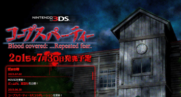 3DS「コープスパーティーBR」の体験版が本日より配信開始!発売は7/30