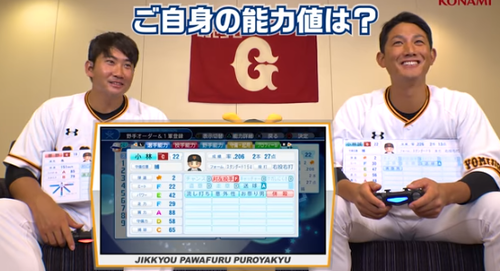 PS4/PSV「実況パワフルプロ野球2018」日ハム・有原、巨人・菅野選手らによるプレイ動画が公開!!